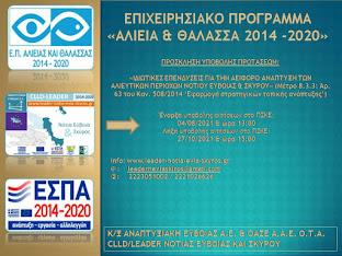 """Επιχειρησιακό πρόγραμμα """"ΑΛΙΕΙΑ και ΘΑΛΑΣΣΑ 2014-2020"""""""