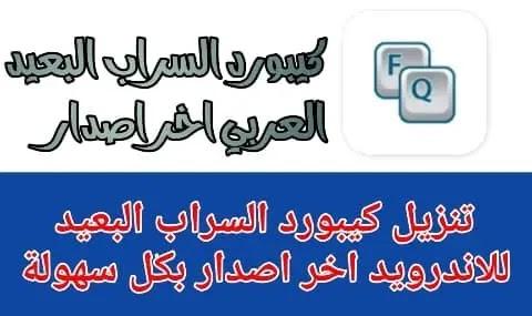تنزيل كيبورد السراب البعيد العربي