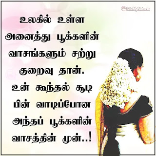 Tamil love quote for wife