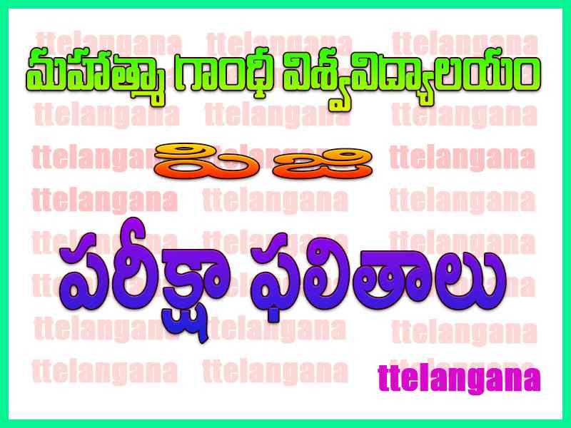 మహాత్మా గాంధీ విశ్వవిద్యాలయం  పిజి రెగ్యులర్ సప్లమెంటరీ పరీక్షా ఫలితాలు
