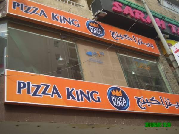 أسعار منيو ورقم وعنوان فروع مطعم بيتزا كينج Pizza King