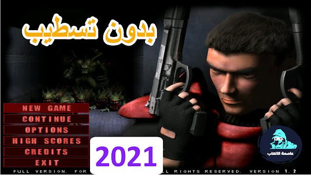 تحميل لعبة الاكشن Alien Shooter كاملة اصلية