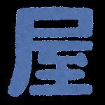 「屋」のイラスト文字