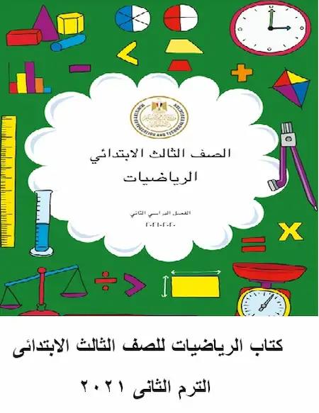 كتاب الرياضيات ثالثة ابتدائي ترم ثانى 2021