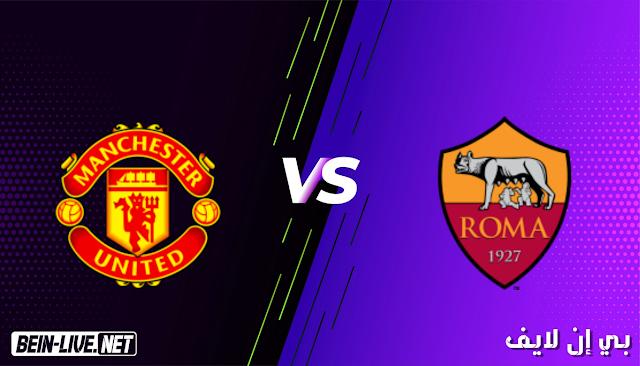 مشاهدة مباراة روما ومانشستر يونايتد بث مباشر اليوم بتاريخ 06-05-2021 في الدوري الاوروبي