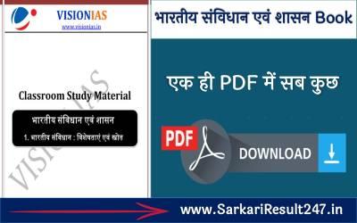 भारतीय संविधान एवं शासन Book PDF in Hindi | Vision IAS Indian Constitution Book PDF