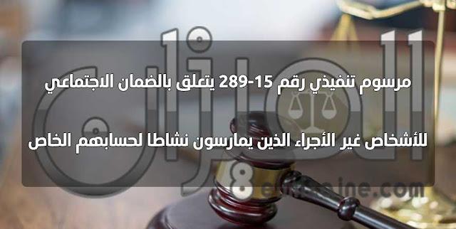 مرسوم تنفيذي رقم 15-289 يتعلق بالضمان الاجتماعي للأشخاص غير الأجراء الذين يمارسون نشاطا لحسابهم الخاص