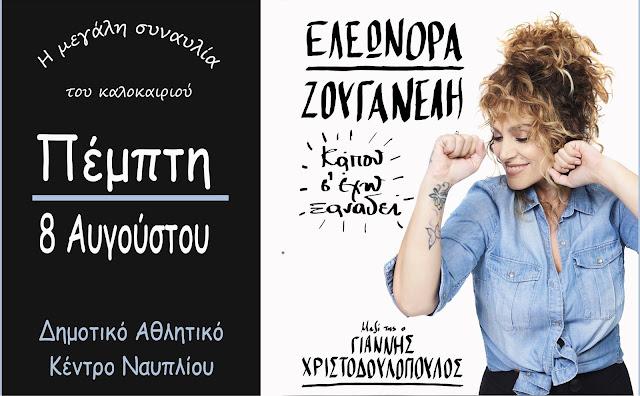 Συναυλία της Ελεωνόρας Ζουγανέλη στο Ναύπλιο στις 6 Αυγούστου