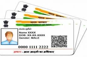 शादी के बाद आधार कार्ड में नाम बदलने की प्रक्रिया हिंदी में
