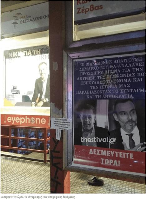 Θεσσαλονίκη: Κόλλησαν αφίσες για τη Μακεδονία στα εκλογικά κέντρα Ταχιάου-Ζέρβα [εικόνες]