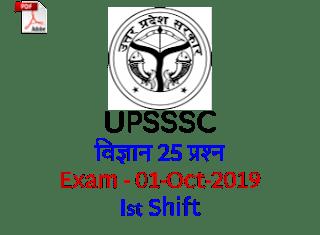 UPSSSC Science 25 Questions