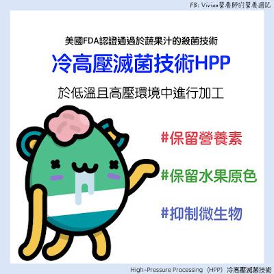 台灣營養師Vivian【食事趨勢】HPP冷高壓滅菌是什麼?來了解一種保留更多營養素與原色的果汁加工法吧