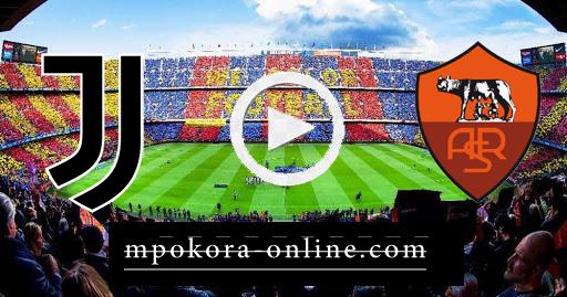 مشاهدة مباراة روما ويوفنتوس بث مباشر كورة اون لاين 27-09-2020 الدوري الايطالي