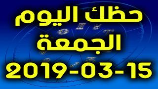 حظك اليوم الجمعة 15-03-2019 - Daily Horoscope