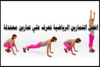 افضل التمارين الرياضية تعرف علي تمارين معتدلة للياقة البدنية