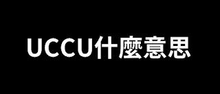 【生活】UCCU什麼意思