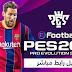 تحميل لعبة بيس PES 2021 للكمبيوتر كاملة تورنت + رابط مباشر