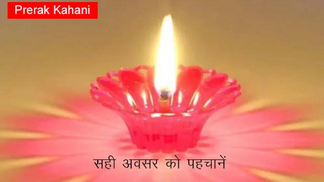 Kahani,Inspirational Short Stories, motivational stories for employees, Prerak Kahani,