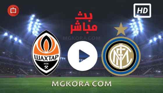 مشاهدة مباراة إنتر ميلان و شاختار بث مباشر الثلاثاء 28-09-2021 في دوري أبطال أوروبا