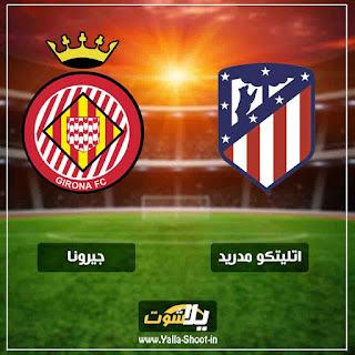 رابط بث مباشر مباراة اتليتكو مدريد وجيرونا اليوم 16-1-2019 في كاس ملك اسبانيا