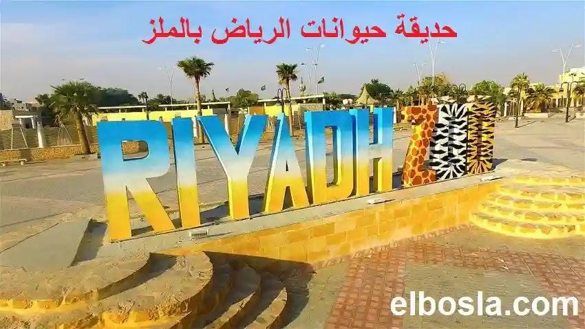 حديقة الحيوان الرياض I المواعيد I اسعار التذاكر2021