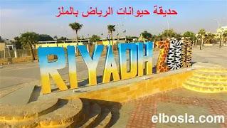 حديقة الحيوان الرياض