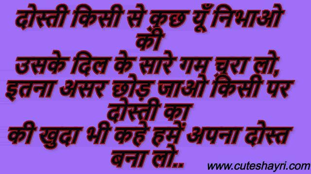 Jigri Dosti Shayari In Hindi