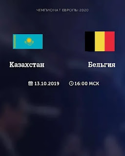 Казахстан - Бельгия: смотреть онлайн бесплатно 13 октября 2019 прямая трансляция в 16:00 МСК.