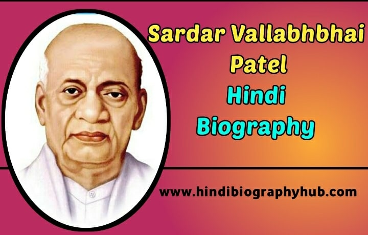 Sardar Vallabhbhai Patel ka Jeevan Parichay