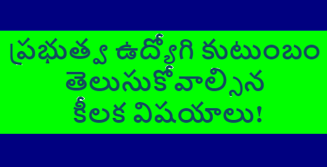 Important Information Every Government Employee Family Members should know ప్రభుత్వ ఉద్యోగి కుటుంబం తెలుసుకోవాల్సిన కీలక విషయాలు!/2019/09/Important-Information-Every-Government-Employee-Family-Members-should-know.html