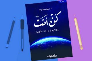 تحميل pdf كتاب كن أنت: رحلة البحث عن ذاتك الكونية _إيهاب حمارنة