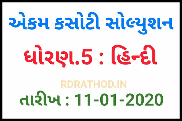 STD 5 HINDI EKAM KASOTI SOLUTION, DATE 11/01/2019 | UNIT TEST SOLUTION