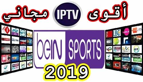 تحميل أقوى ملف IPTV مدفوع مجانا لمشاهدة قنوات Bein و OSN بتاريخ 23/09/2019