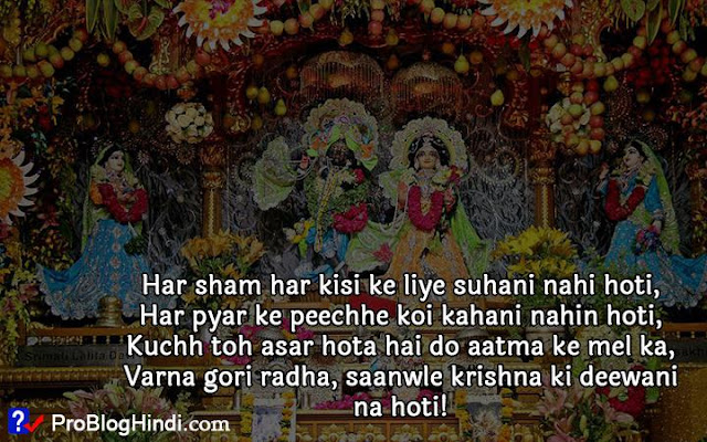 janmashtami messages in hindi