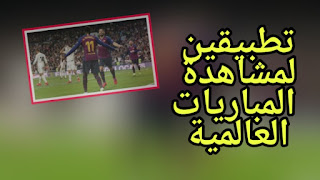 أفضل تطبيقات أندرويد لمشاهدة مباريات كرة القدم العالمية