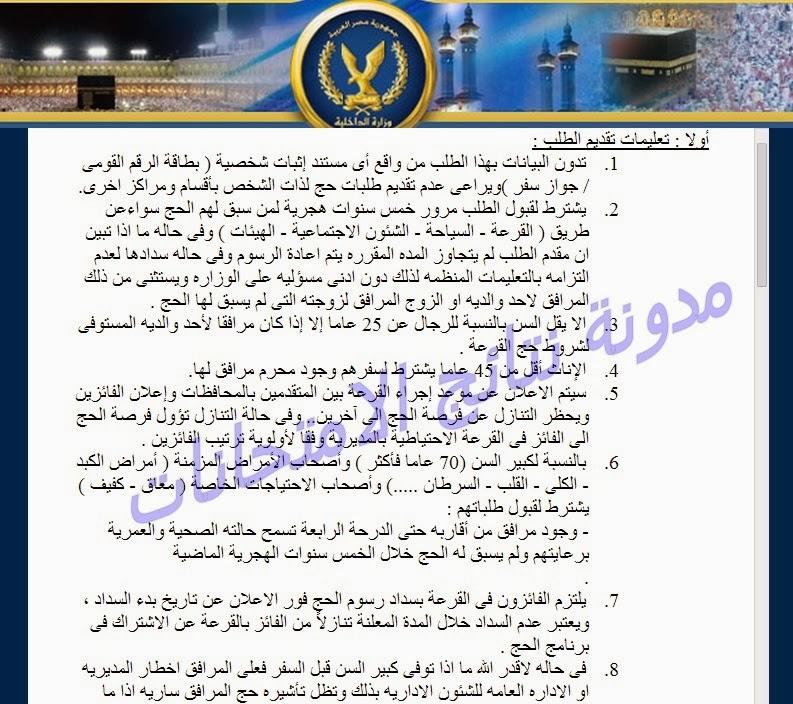 تم فتح تقديم طليات حج القرعه للعام 2014م - 145هـ وزارة الداخليه