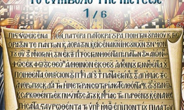 Δείτε Ποιο Γράμμα Της Αλφαβήτου Απουσιάζει Από Το «Πιστεύω»!