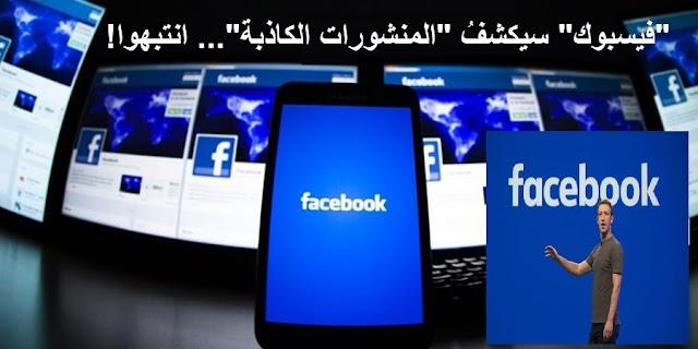 فيسبوك سيكشف المنشورات الكاذبة.. وينبه المستخدمين