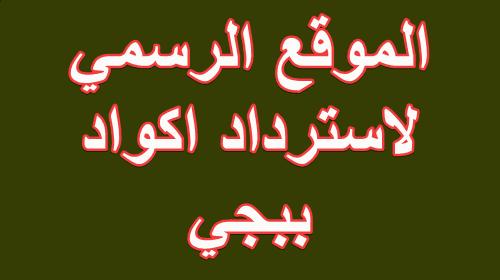 الموقع الرسمي لاسترداد اكواد ببجي