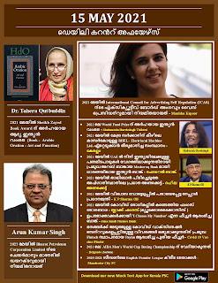 Daily Malayalam Current Affairs 15 May 2021