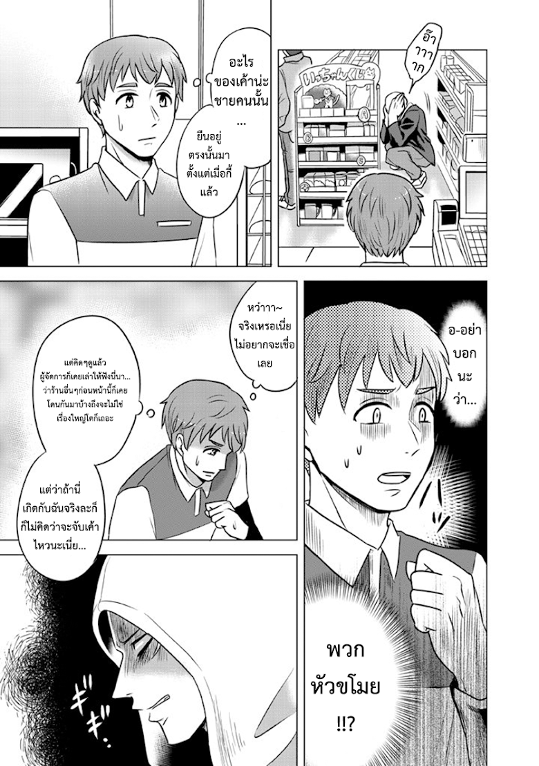 Super Heroine Boy - หน้า 9