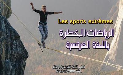 الرياضات الخطرة باللغة الفرنسية