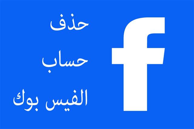 كيفية حذف حساب فيسبوك نهائيا