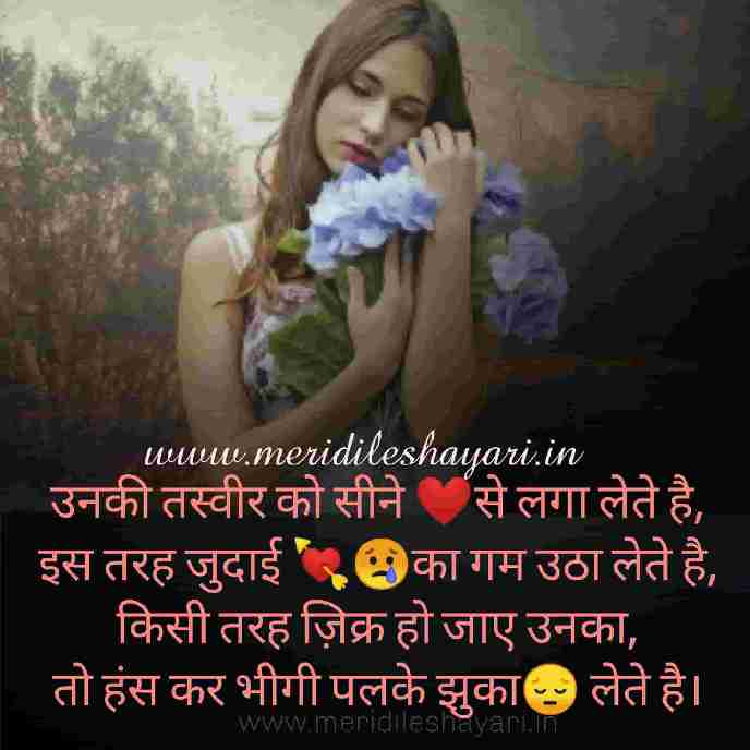 Judai Shayari With Image,judai shayari in hindi,judai shayari hindi,judai ni shayari,judai ki shayari,judai shayari with image,judai shayari image,judai shayari with images,judai shayari in hindi for girlfriend, judai shayari in urdu, judai shayari urdu ,judai shayari english judai shayari in english judai shayari photos love judai shayari judai shayari in hindi for boyfriend judai shayari pic judai shayari in hindi 140 judai shayari video judai shayari image download judai shayari download judai shayari hindi mai judai shayari in urdu 2 lines judai shayari hindi image judai ki shayari image judai shayari wallpaper judai shayari in hindi font judai shayari photo hindi judai ki shayari in hindi judai ki shayari hindi me judai shayari facebook judai shayari gujarati shayari on judai in hindi, judai ki shayari urdu, judai shayari 2 line, judai shayari sad, judai shayari for gf, judai shayari for girlfriend, judai shayari hindi me, judai shayari status, judai ghazal shayari, judai shayari love, shayari on judai in urdu, judai ki shayari hindi mai, judai shayari for friends, judai shayari in hindi images, judai shayari marathi, judai shayari sms hindi, new judai shayari, judai shayari wWallpaper download, judai ki shayari photo, judai shayari photo download, judai shayari wallpaper hd, judai shayari picture, judai shayari love in hindi, judai shayari urdu facebook, judai shayari pic download, judai heart touching shayari in hindi, judai pic shayari, judai shayari com, judai shayari dp, judai shayari for friends in hindi, judai shayari for girlfriend in hindi, judai shayari hd image, judai shayari hindi download, judai shayari hindi photo, judai shayari new, judai shayari two line,judai shayari wallpaper hindi, judai shayari with wallpaper, judai sher o shayari, marathi judai shayari, shayari about judai, aansoo judai shayari, college judai shayari, judai emotional shayari, judai gam shayari, judai judai shayari image, judai ke aansu shayari, judai ki shayari english mein, judai ki tadap shayari, judai love shayari download, judai love shayari image, judai love shayari in urdu, judai na sahi jaye shayari, judai na shayari, judai ne shayari, judai of shayari, judai par shayari urdu, judai pic and shayari, judai related shayari, judai shayari, judai shayari 2020, judai shayari 2019, judai shayari 4 lines, judai shayari and image, judai shayari attitude, judai shayari batao, judai shayari bataye, judai shayari best, judai shayari bewafa, judai shayari bewafai, judai shayari bhejiye, judai shayari bhejo, judai shayari bhojpuri, judai shayari boy, judai shayari chahiye, judai shayari collection, judai shayari comedy, judai shayari dard, judai shayari dard bhari, judai shayari dosti, judai shayari dp download, judai shayari english me, judai shayari english mein, judai shayari for best friend, judai shayari for best friend in hindi, judai shayari for bf, judai shayari for boyfriend, judai shayari for husband, judai shayari for love, judai shayari for wife, judai shayari gam bhari, judai shayari gf, judai shayari heart touching, judai shayari hindi 2 line, judai shayari hindi english, judai shayari hindi to english, judai shayari image english judai shayari image hindi hd, judai shayari in english for boyfriend, judai shayari in english for girlfriend, judai shayari in hindi download, judai shayari in hindi images download, judai shayari in hindi two line, judai shayari in hindi wallpaper download, judai shayari in roman english, judai shayari judai shayari, judai shayari ke saath, judai shayari latest, judai shayari likha hua, judai shayari likhi hui, judai shayari mari, judai shayari memory, judai shayari na mare, judai shayari ne mari, judai shayari new 2020, judai shayari on image, judai shayari on love, judai shayari on love in hindi, judai shayari photo hd, judai shayari pic hindi, judai shayari quotes, judai shayari ranjish, judai shayari rekhta, judai shayari romantic, judai shayari sad image, judai shayari sangrah, judai shayari share chat, judai shayari sms, judai shayari sms urdu, judai shayari urdu 2 line, judai shayari urdu images, judai shayari urdu me, judai shayari urdu mein, judai shayari urdu sms, judai shayari wala, judai shayari wallpaper cave, judai shayari whatsapp, judai shayari whatsapp status, judai shayari with image in hindi, judai shayari with photo, judai shayari with pic, judai shayari with picture, judai tadap shayari, judai tanhai shayari, judai vala shayri, judai wali shayari, judai yaad shayari, judai.shayari, shayari judai judai sajna, shayari judai na sahai, shayari judai sajna tere bina, shayari on judai in english, shayari on judai ka dard, shayari on judai rekhta, www.hindi judai shayari.com, जुदाई की शायरी 2019, जुदाई शायरी 2 लाइन, जुदाई शायरी 2020, जुदाई शायरी 2019,