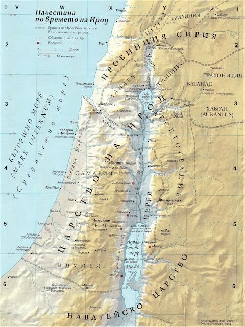 Карта на Палестина по времето на Ирод I Велики