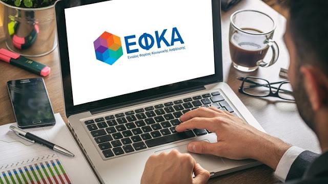 e-ΕΦΚΑ: Παρατείνεται η προθεσμία πληρωμής των ασφαλιστικών εισφορών μη μισθωτών