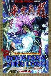 Dong Fang Zhen Long - 03E