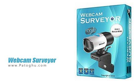 تجميل برنامج   Webcam Surveyor 2.4 برنامج يحول كاميرا الكمبيوتر العادية إلى كاميرا مراقبة