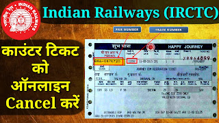 How To Cancel Counter Ticket On IRCTC Online