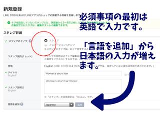 ©さんがつキュービクル 「アイビスペイント」でLINEスタンプの作り方!「申請の手順編」